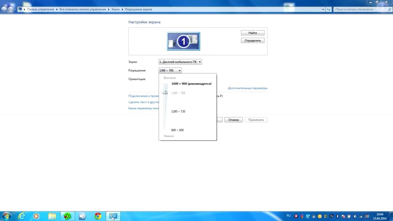изменить разрешение монитора в windows 7