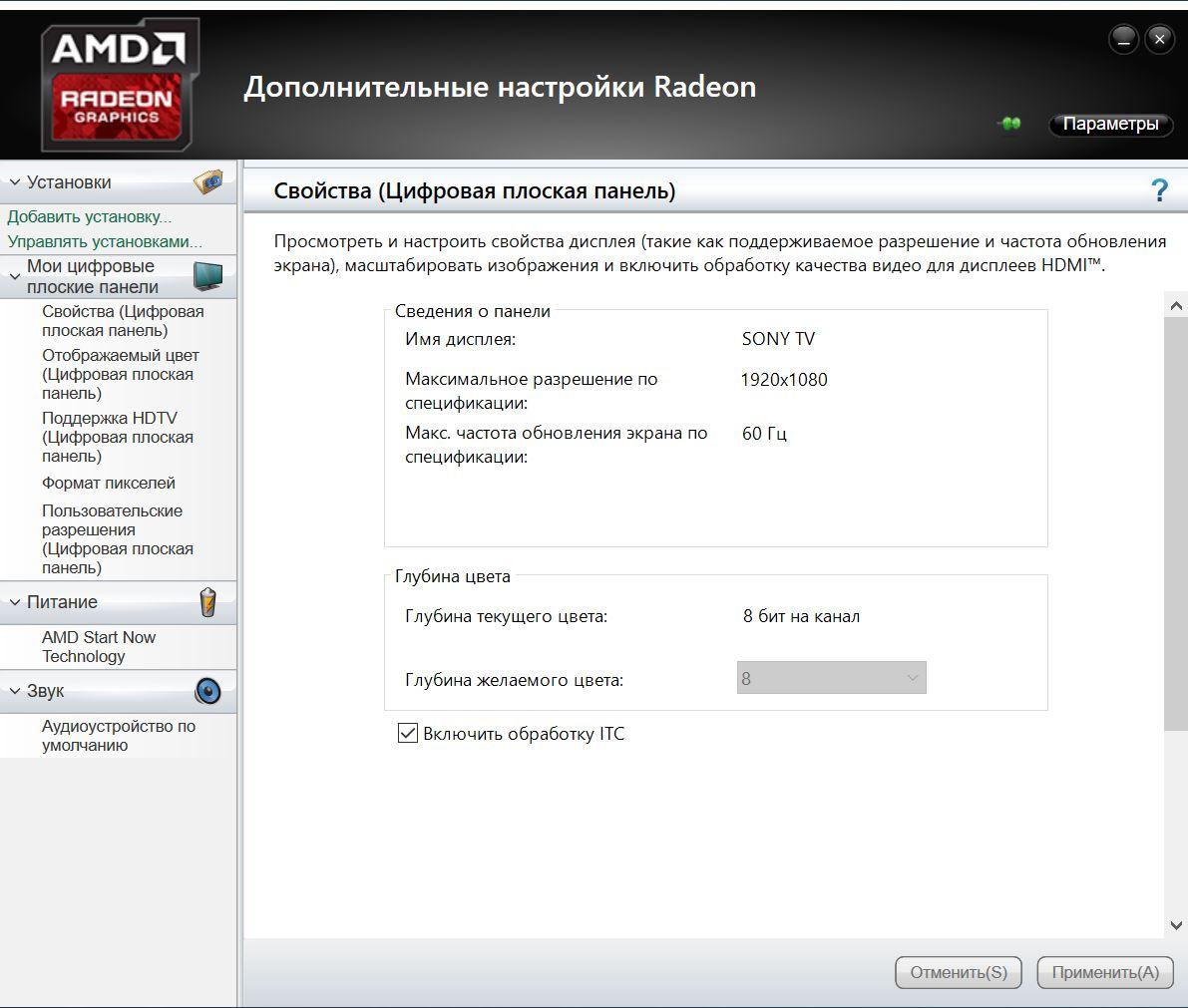 разрешение монитора в драйверах Radeon