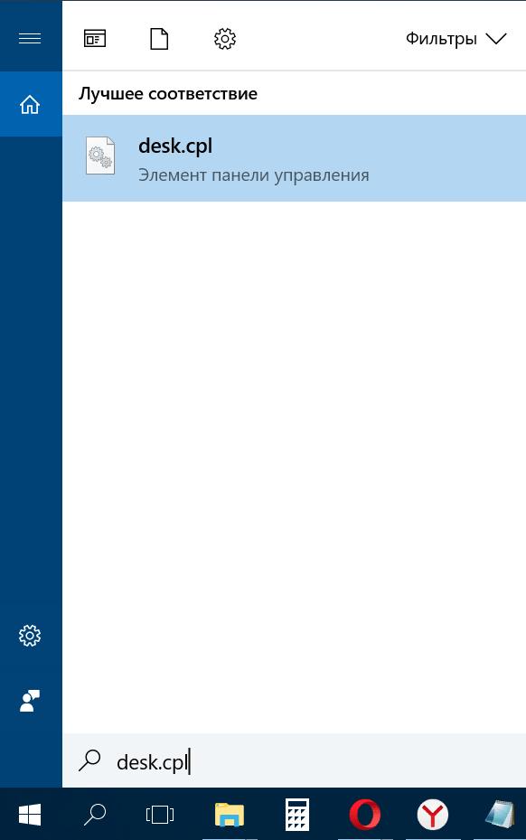 команда disk.cpl для изменения герц в мониторе